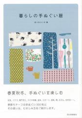 暮らしの手ぬぐい暦/バーゲンブック