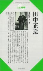 人と思想50 田中正造/バーゲンブック