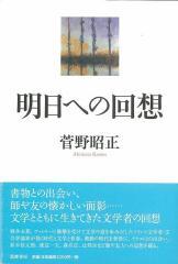 明日への回想/バーゲンブック