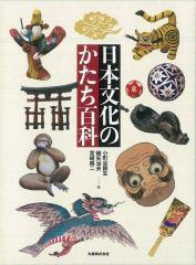 日本文化のかたち百科/バーゲンブック
