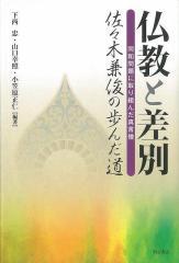 仏教と差別/バーゲンブック