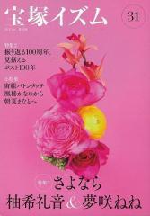 宝塚イズム 31/バーゲンブック
