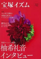 宝塚イズム 32/バーゲンブック