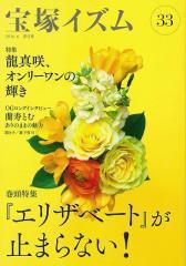 宝塚イズム 33/バーゲンブック