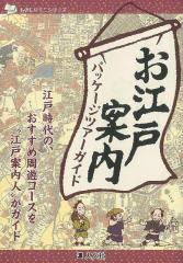 お江戸案内パッケージツアーガイド/バーゲンブック