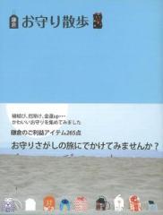 鎌倉お守り散歩/バーゲンブック