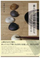 暮らしの中の和紙のかたち/バーゲンブック