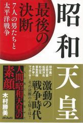 昭和天皇最後の決断/バーゲンブック