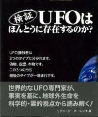 検証UFOはほんとうに存在するのか?/バーゲンブック