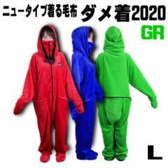 着る毛布 ダメ着2020 HFD-BS-L-GR Lサイズ グリーン 送料無料