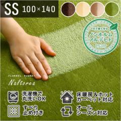 ラグ 洗える ラグ 高密度フランネルマイクロファイバー ラグマット SSサイズ 100×140cm 洗えるラグマット