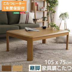 こたつテーブル 長方形型 105cm 単品 2段階調節の継ぎ脚タイプ 通年使える家具調こたつ  木目調が美しいリビング【Ofen-オーフェン】