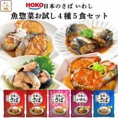 レトルト 惣菜 煮魚 さば  いわし 4種5食 詰め合わせ お試し セット 1000円 ポッキリ メール便 送料無料 父の日 2021 お中元 ギフト