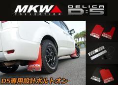デリカD:5用 MKW マッドフラップ 前後左右1台分セット 泥除け マッドガード