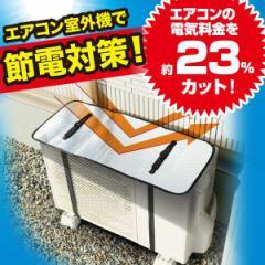 電気料金を約23%カット! エアコン室外機用遮熱エコパネル 省エネ