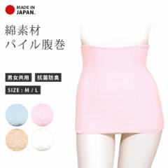 腹巻 日本製 綿 パイル 大きいサイズ 男女兼用 マタニティ メンズ 妊娠 冷え性対策 レディース 腹帯 夏 妊婦 *2