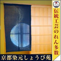 本ろうけつ染め 麻のれん 天の川(青) 京染 麻100% ナチュラル素材 和暖簾 贈り物 日本製 癒し