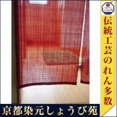 きびら麻無地のれん 古都色150cm丈 橙・青・草色など全9色 京染 麻100% ナチュラル素材 和暖簾 贈り物 日本製