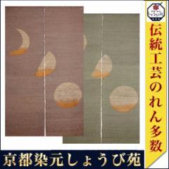 ろうけつ染め 麻のれん 月の満ち欠け(グレー・うぐいす色) 京染 麻100% ナチュラル素材 和暖簾 贈り物 日本製 癒し