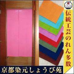 綿無地 カラーのれん 120cm丈 青・茶・ミントグリーンなど全8色 京染 綿100% ナチュラル素材 和暖簾 贈り物 日本製