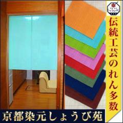 綿無地 カラーのれん 90cm丈 青・茶・ミントグリーンなど全8色 京染 綿100% ナチュラル素材 和暖簾 贈り物 日本製