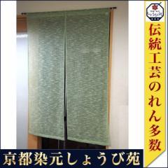 涼しさを演出 綿スラブのれん 150cm丈 黄緑・水色・青色 京染 綿100% ナチュラル素材 和暖簾 贈り物 日本製