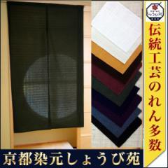 綿無地 古都色 のれん 150cm丈 生成・深紫・墨色など全10色 京染 綿100% ナチュラル素材 和暖簾 贈り物 日本製