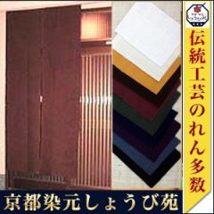綿無地 古都色 のれん 180cm丈 生成・深紫・墨色など全10色 京染 綿100% ナチュラル素材 和暖簾 贈り物 日本製