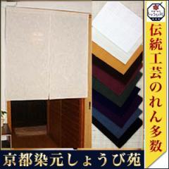 綿無地 古都色 のれん 90cm丈 生成・深紫・墨色など全10色 京染 綿100% ナチュラル素材 和暖簾 贈り物 日本製