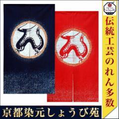 本ろうけつ染 縁起の良い 龍のれん(暖簾) 丈150cm 朱赤・青 綿100% 国産 贈り物 お祝い 店舗
