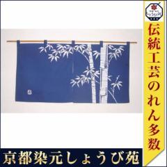 本ろうけつ染 竹のれん(暖簾) 丈45cm 紺色 綿100% 国産 贈り物 お祝い 店舗 癒やし