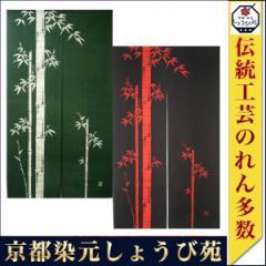 本ろうけつ染 竹のれん(暖簾) 丈150cm 緑・赤黒 綿100% 国産 贈り物 お祝い 店舗 癒やし