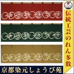 本ろうけつ染 竹のれん(暖簾) 丈26cm 赤・緑・ベージュ 綿100% 国産 贈り物 お祝い 店舗 癒やし