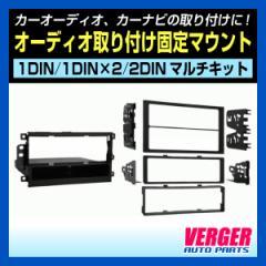 03-07y ハマー H2 オーディオ取り付け 固定マウント ブラケット 1DIN/2DIN
