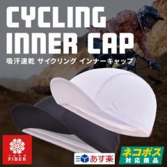 送料無料 サイクリング インナーキャップ 吸汗 速乾 ビーニー スカル キャップ
