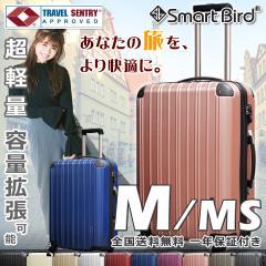 スーツケース Mサイズ MSサイズ 超軽量 拡張機能付き キャリーバッグ M キャリーケース トランク TSAロック 送料無料