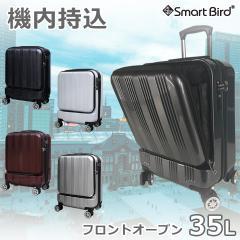スーツケース 機内持ち込み 前ポケット キャリーバッグ キャリーケース 軽量 フロントオープン TSAロック 送料無料