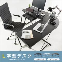 【送料無料】 パソコンデスク オフィスデスク L字型デスク 幅145cm 机 つくえ 省スペース 使いやすい キーボードスライダー付き