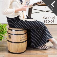 【送料無料】 スツール 樽型 Lサイズ 木製スツール 収納 インテリア イス 椅子 おしゃれ 木製 アンティーク デザイン おしゃれ