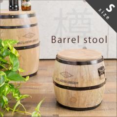 【送料無料】 スツール 樽型 Sサイズ 木製スツール 収納 インテリア イス 椅子 おしゃれ 木製 アンティーク