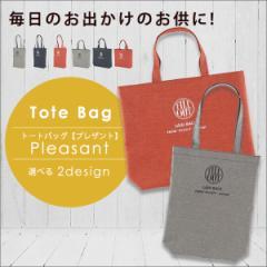 トートバッグ 買い物バッグ カジュアル ショルダーバッグ かばん カバン A4サイズ マイバッグ エコバッグ お買い物 ポリエステル