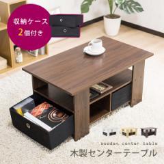 テーブル センターテーブル 収納付きテーブル 幅80cm 木製 引き出し付き ローテーブル 収納棚 収納ケース付き