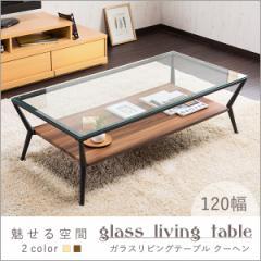 センターテーブル テーブル ガラス 120幅 リビング センターテーブル アジャスター 強化ガラス デザイン性