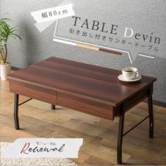センターテーブル 木製テーブル 幅80cm 引き出し付き ローデスク 引き出し2杯 収納テーブル コンパクト アジャスター付き
