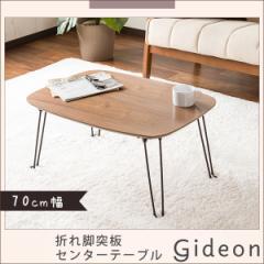 センターテーブル 折りたたみテーブル 幅70cm 天然木 コンパクト 省スペース 木製 木目調 折りたたみ フォールディング ミニテーブル