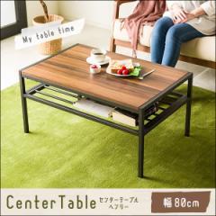 センターテーブル 木目調 幅80cm 長方形 ウッドスタイル 角型 コンパクト 省スペース 中板付き 中板収納 汚れ防止 強化シート サビに強い