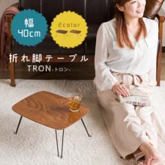 テーブル ミニテーブル 幅40cm 木目調 折りたたみ 長方形 ローテーブル 畳めるテーブル 折れ脚テーブル 省スペース 一人暮らし