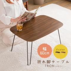 テーブル ミニテーブル 幅60cm 木目調 折りたたみ 長方形 ローテーブル 畳めるテーブル 折れ脚テーブル 省スペース 一人暮らし