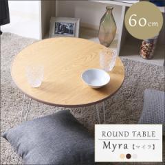 センターテーブル 折りたたみテーブル 丸型 幅60cm 円形 ラウンドテーブル 木目調 木目風 おしゃれ ちゃぶ台 スチール脚 コンパクト