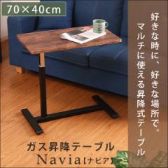 サイドテーブル テーブル コの字デザイン 昇降式 高さ調節 ガス圧昇降 隠しキャスター付き ベッドサイド ソファサイド 長方形 木目調